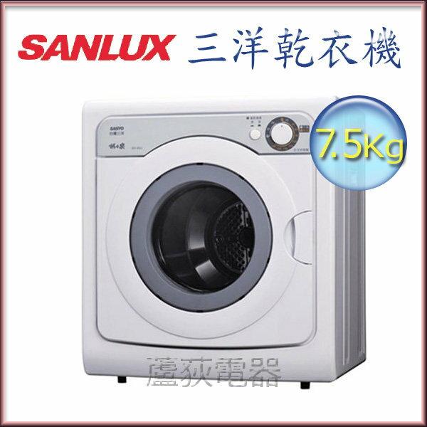 【台灣三洋 SANLUX~蘆荻電器】 全新 7.5公斤 【台灣三洋 SANLUX 乾衣機】 SD-80U8另售SD-66U8.SD-86U8