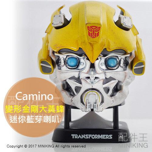 配件王:【配件王】免運公司貨Camino變形金剛系列大黃蜂迷你藍芽喇叭最終騎士小型手機電腦