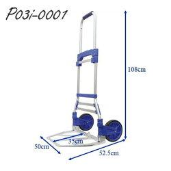 鋁製折疊手推車 p03i-0001 (100kg) /台