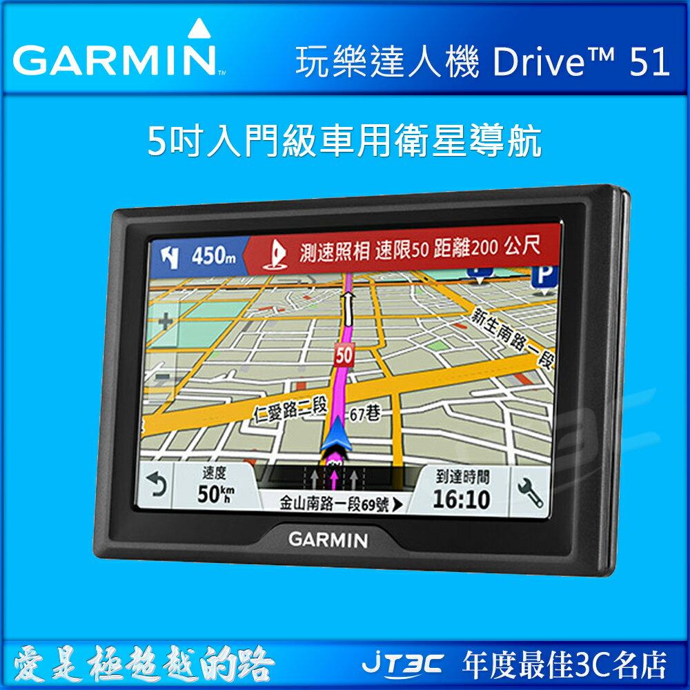 GARMIN Drive 51 玩樂達人機 GPS 衛星導航機