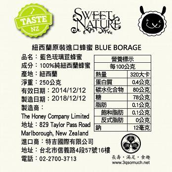 【壽滿趣】Sweet Nature -  紐西蘭進口藍色琉璃苣蜂蜜禮盒(250gmx3 瓶) 2