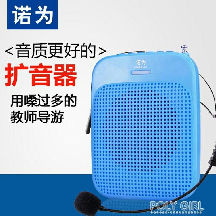 KNORVAY/諾為S318小蜜蜂擴音器無線教師導游腰掛擴音器喇叭