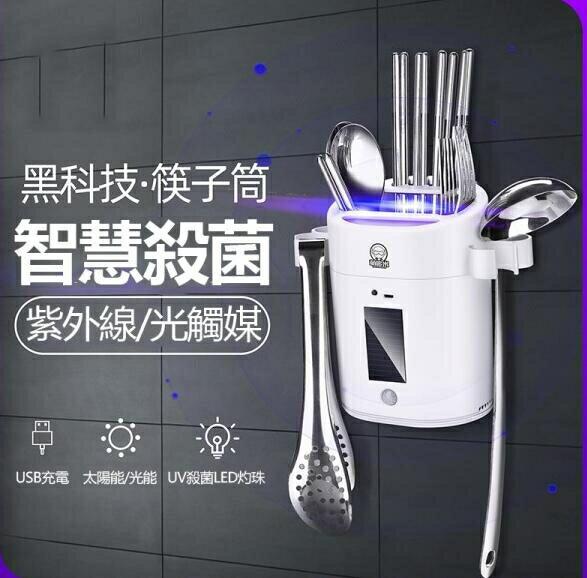 現貨USB筷子消毒機 家用 小型 刀筷消毒器 迷你 筷勺殺菌 筷筒桶 消毒盒 雙十二全館免運
