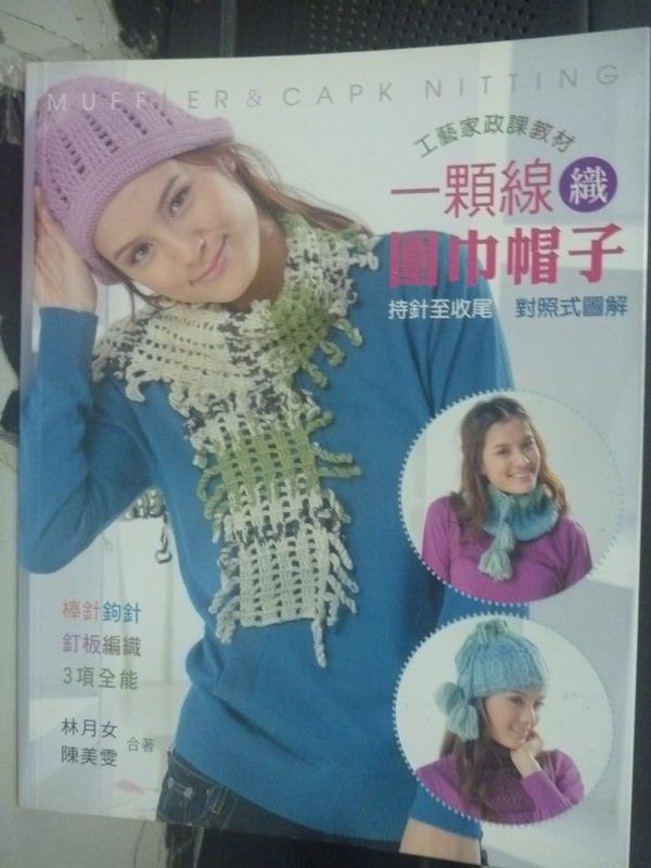 【書寶二手書T7/美工_ZDD】一顆線織圍巾帽子_林月女