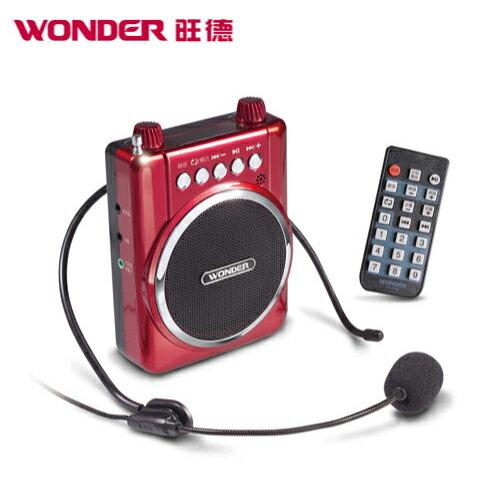 WONDER 旺德 WS-P008 多功能數位教學機 插卡喇叭 教學 小蜜蜂 擴音器 麥克風