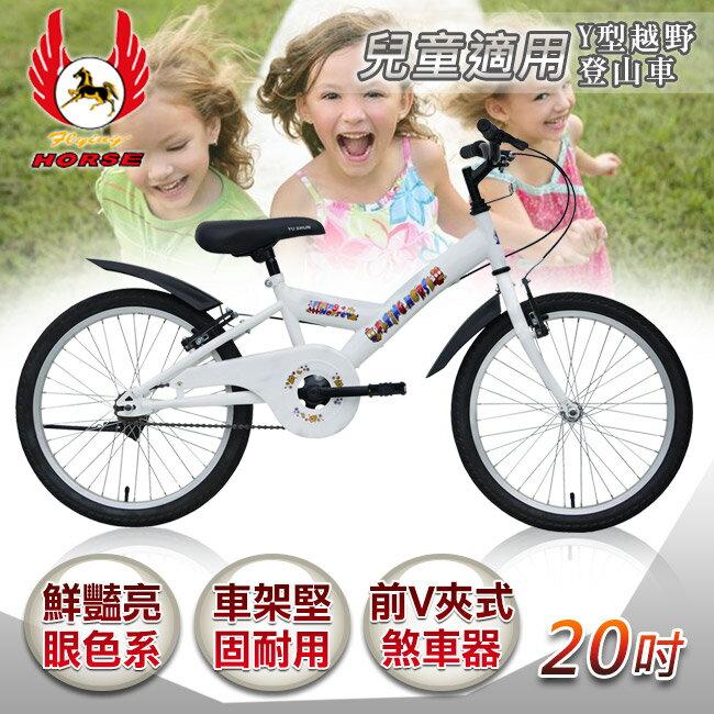 《飛馬》20吋Y型越野登山車-白色(520-12-5)