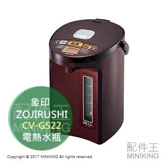 【配件王】日本代購 ZOJIRUSHI 象印 CV-GS22 電熱水瓶 2.2L 優湯生 保溫瓶 設定 電動給水