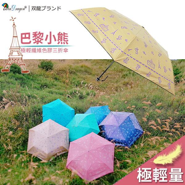 【雙龍牌】巴黎小熊超輕量防風色膠三折傘--降溫抗UV防曬B1530B