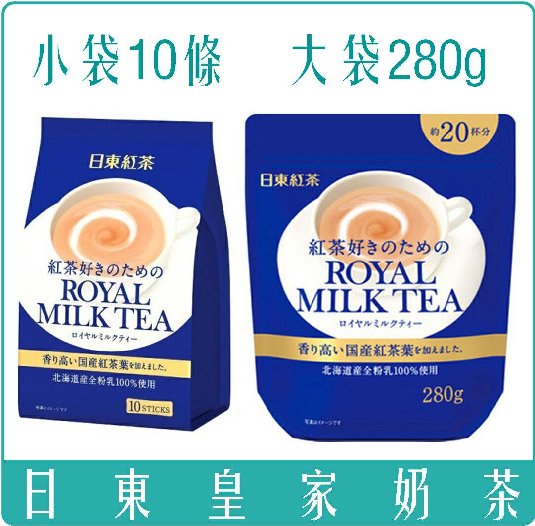 《Chara 微百貨》 日本 日東 紅茶 皇家奶茶 奶茶 經典 北海道 乳粉 0