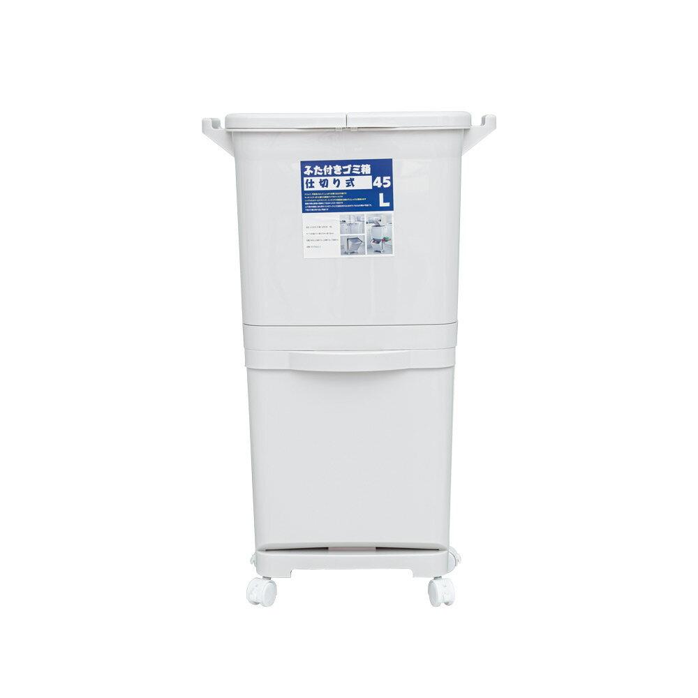 雙筒/分類桶/回收筒 雙層式分類垃圾桶 45L 兩款可選  dayneeds
