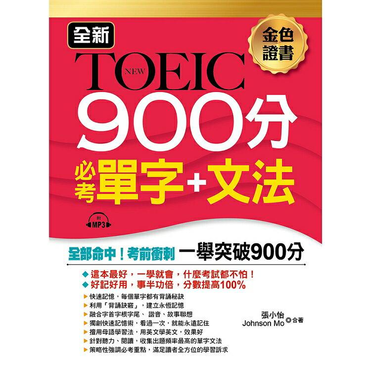 全新TOEIC 900分必考單字+文法 0