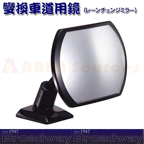 【禾宜精品】Broadway 輔助鏡 NAPOLEX BW-31 車用 變換車道用鏡 (超廣角 曲面鏡 輔助鏡 後視鏡)