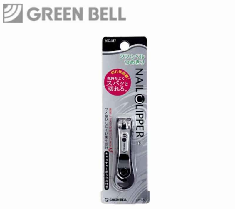 【永昌文具】日本綠鐘NC不銹鋼安全指甲剪(曲線刃.BS.NC-137)