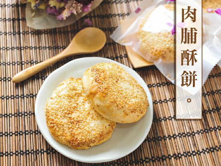 【龍泰創意烘培坊】肉脯酥餅(12入 / 盒)★酥香肉脯加上蛋黃搭配QQ麻糬 1