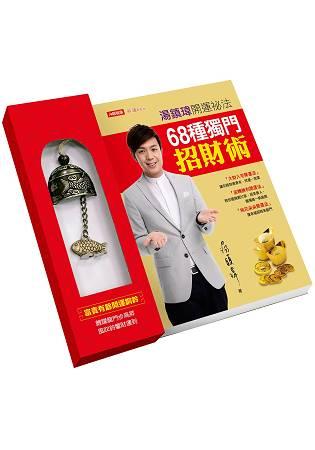 湯鎮瑋開運祕法:68種獨門招財術(附贈品)