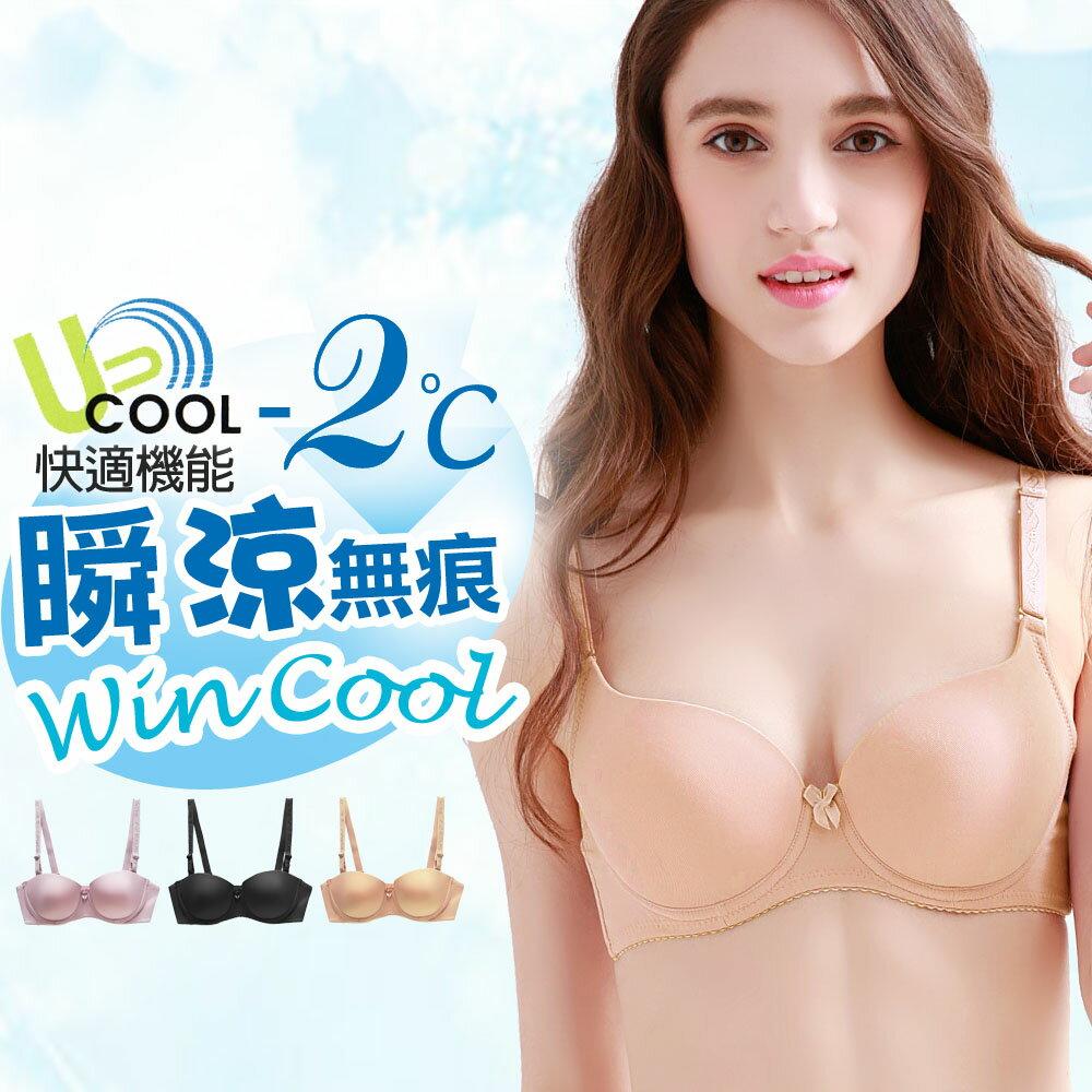 【夢蒂兒】-2℃ 瞬涼素色無痕內衣《BCD 3/4罩杯》(膚)(台灣製) 0