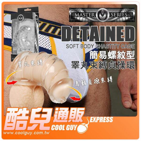 美國 XR brands 簡易螺紋型睪丸束縛貞操環 DETAINED SOFT BODY Chastity Cage 長時間勃起限制禁錮 屌環