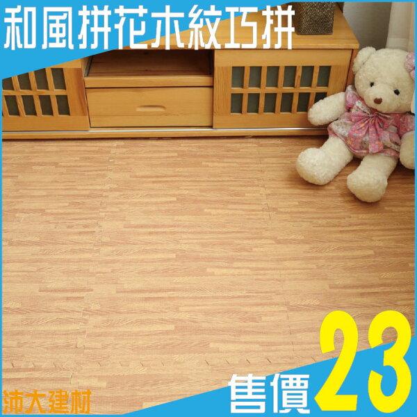 《沛大建材》$23 和風拼花木紋巧拼 仿木紋 地毯 地墊 日式 拼接 兒童 安全 30x30x1公分