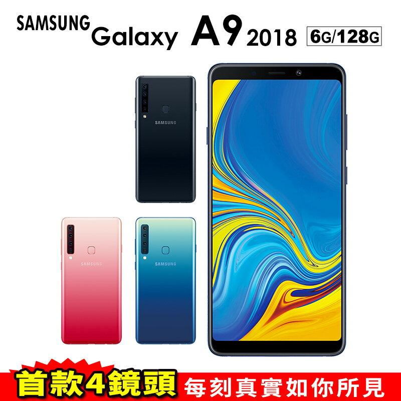 Samsung Galaxy A9 6G / 128G 贈128G記憶卡+原廠雙向快充行動電源 智慧型手機 免運費 0