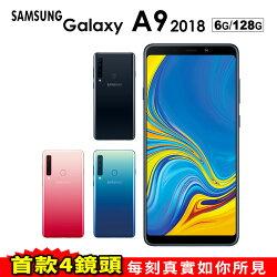 Samsung Galaxy A9 6G/128G 贈原廠雙向快充行動電源+9H玻璃貼+64G記憶卡 6.3吋 智慧型手機 免運費