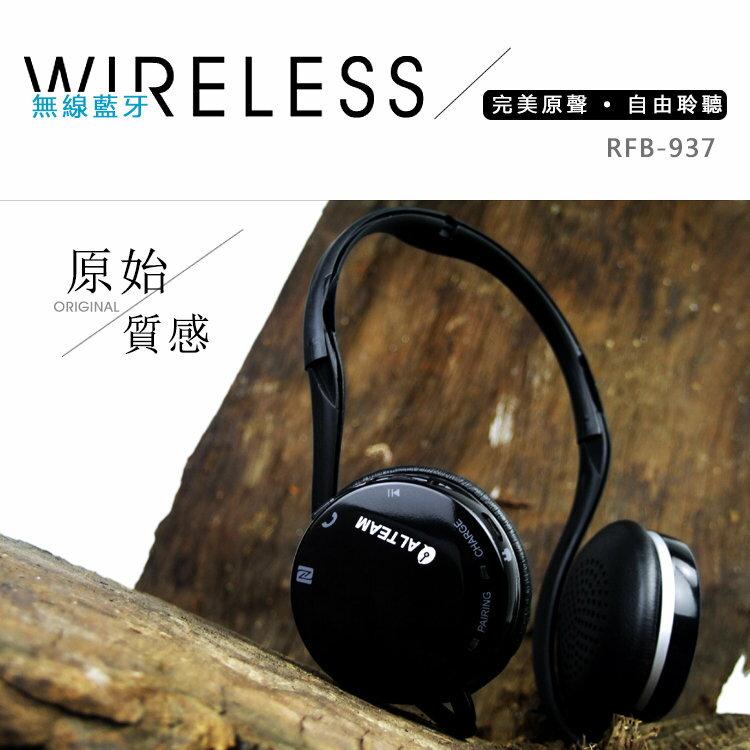 志達電子 RFB-937 亞立田 ALTEAM 運動型後掛式藍牙無線耳機 支援NFC