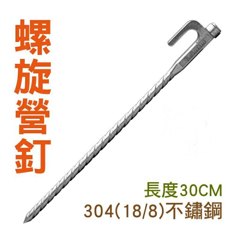 日野戶外~【OutdoorBase】OB-30cm獨特不鏽鋼螺旋營釘-25940