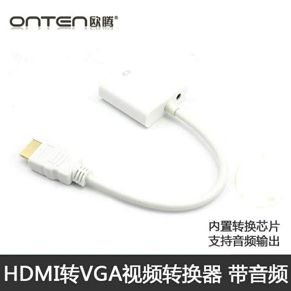 視頻轉換器 聯想戴爾小米華碩筆記本電腦HDMI轉VGA投影儀轉換器顯示器轉接頭 智慧e家