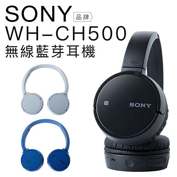 ▶525-61本週強打-熱銷搶購◀SONY耳罩式耳機WH-CH500無線藍芽NFC免持通話旋轉式設計【公司貨】