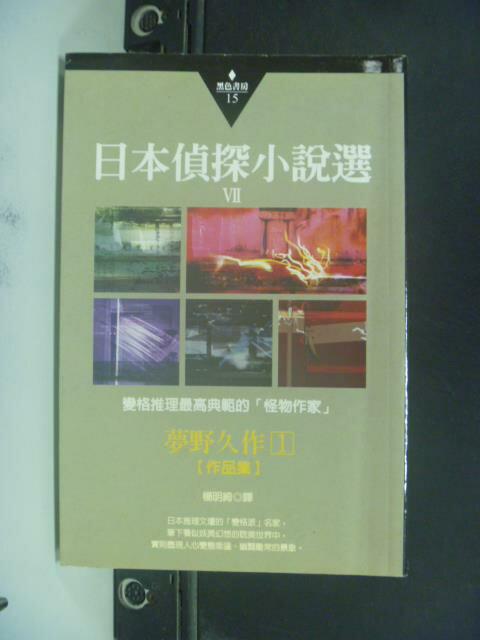 【書寶二手書T3/一般小說_GSE】日本偵探小說選VII-夢野久作_夢野久作, 楊明綺