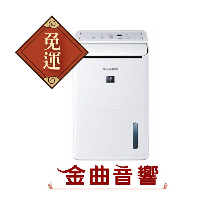 【金曲音響】SHARP 夏普 DW-H8HT-W 13L 8.5公升多功能清淨除濕機