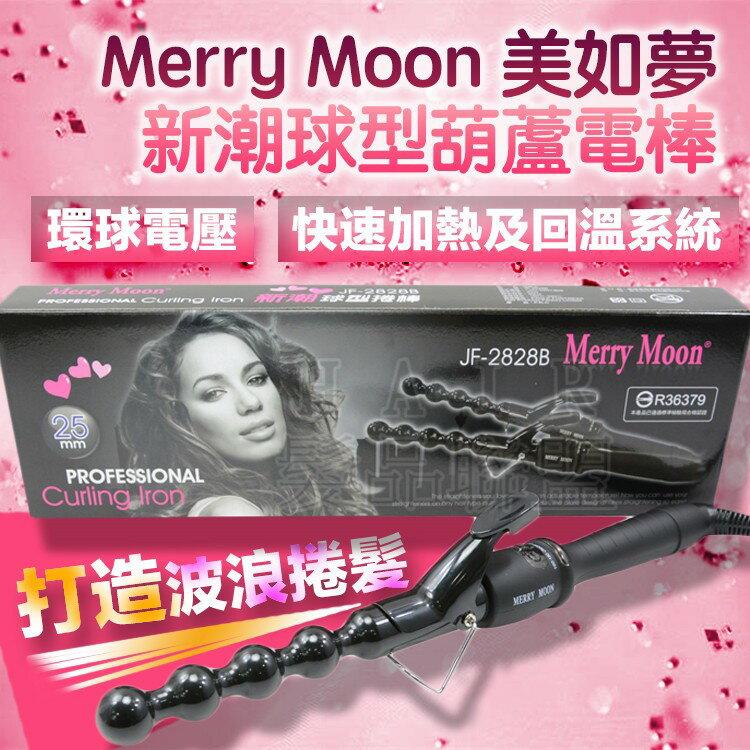 ★超葳★美如夢Merry Moon 七彩鍍金加長捲髮棒 JF-2828B