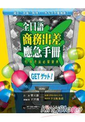 全日語商務出差應急手冊(1書+1MP3)