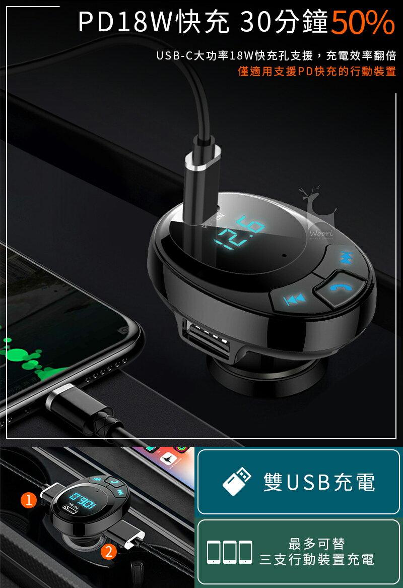 【老車變新車】【藍牙5.0升級】PD18W 急速充電 PD車用藍牙MP3播放器 車用免持藍牙 可通話 車載雙USB車充 播音樂 藍芽 / SD卡 / 隨身碟播放 4
