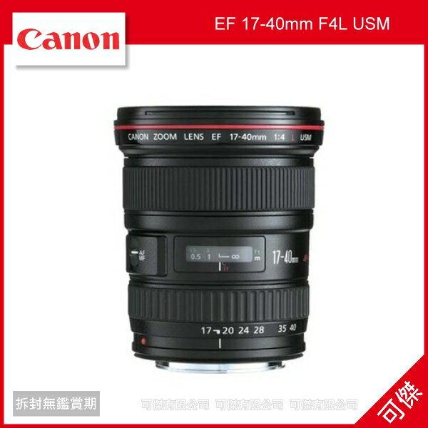 可傑CanonEF17-40mmF4LUSM鏡頭廣角變焦鏡小三元彩虹公司貨加碼送保護鏡