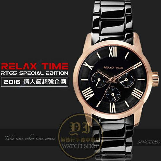 Relax Time關詩敏代言RT65最強魅力時尚日曆限定腕錶RT-65-5L公司貨/MIT/原創設計