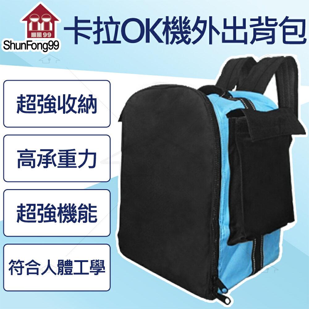 <br/><br/>  順風99 行動卡拉OK配件-卡拉OK外出背包 全部配件可收納 人體工學設計<br/><br/>
