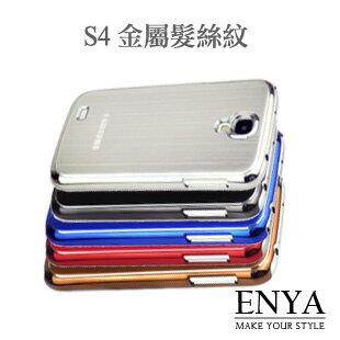 Samsung S4 金屬髮絲紋 手機殼 Enya恩雅(郵寄免運)