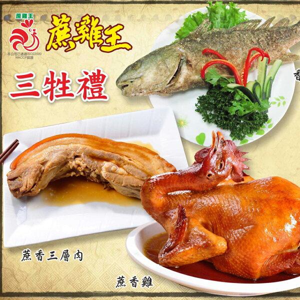 (免運)千御國際拜拜三牲誠意組三種可選冷凍配送蔗雞王