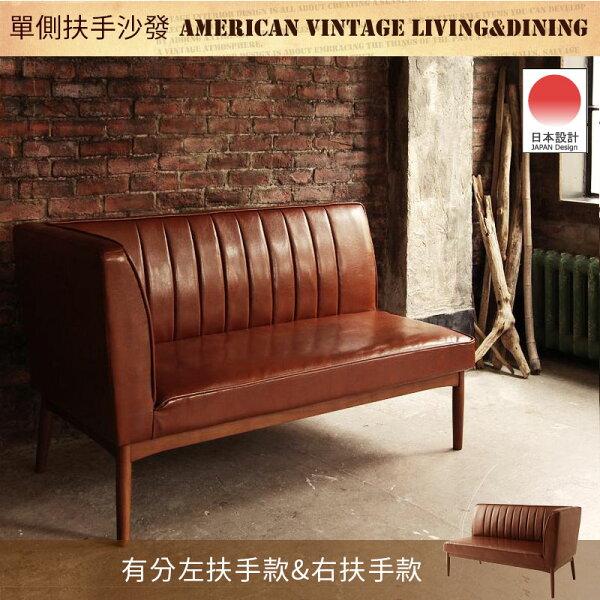 林製作所 株式會社:【日本林製作所】66客餐廳兩用系列有扶手沙發2P雙人座復古風皮質沙發