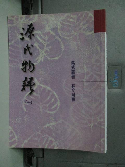 【書寶二手書T1/翻譯小說_LNG】源氏物語(一)_紫式部
