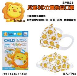小獅王 辛巴 兒童3D立體造型口罩(5枚)