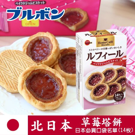 日本 Bourbon北日本 草莓塔餅 112g 草莓醬烤餅 草苺餡餅 草莓酥餅 酥餅 塔餅 餅乾【N101162】