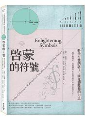啟蒙的符號:數學符號的誕生、演化和隱藏的力量