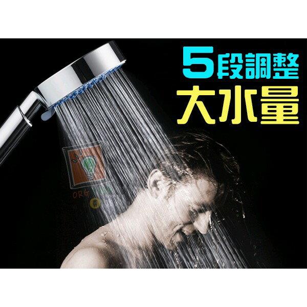 ORG《SD0880》5段調整!增壓~大流量 蓮蓬頭 手持淋浴 花灑噴頭 手持蓮蓬頭 花灑 衛浴設備 衛浴用品 SPA