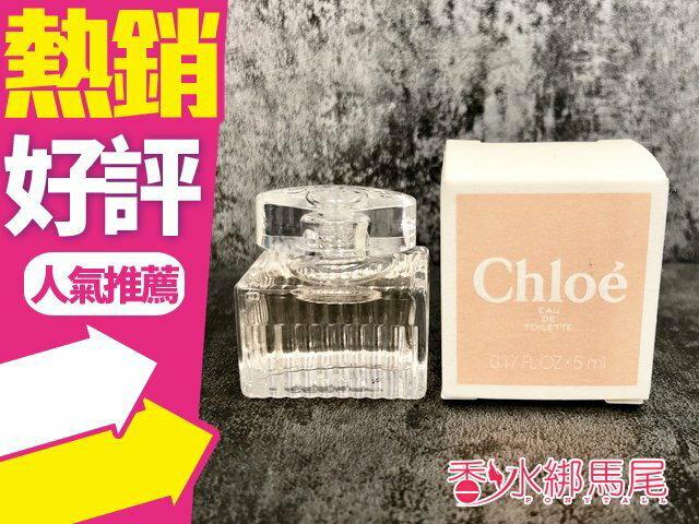 Chloe 2015 同名白玫瑰 女性淡香水 5ml 原廠小香 法式清新誘惑◐香水綁馬尾◐
