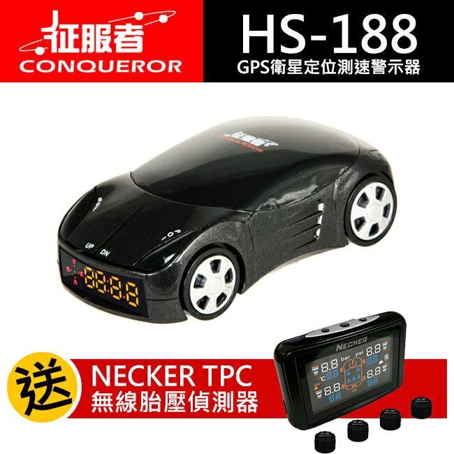 征服者 測速器【買就送市價$3280無線胎壓偵測器】HS-188 GPS衛星定位測速警示器 HS 188