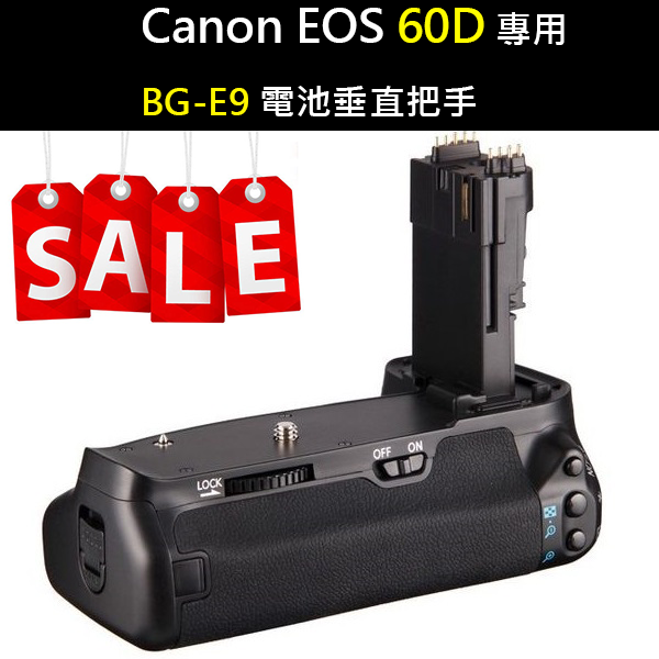 Canon EOS 60D (BG-E9) 多功能電池手把 電池垂直把手