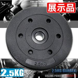 2.5KG水泥槓片(展示品)(單片2.5公斤槓片.啞鈴片.槓鈴片.舉重量訓練.運動健身器材.推薦哪裡買)C113-B2025--Z