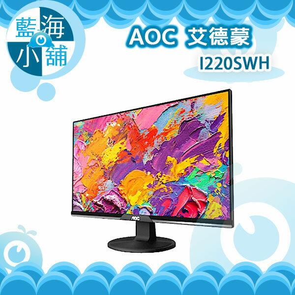 AOC艾德蒙I220SWH22型IPS寬螢幕電腦螢幕