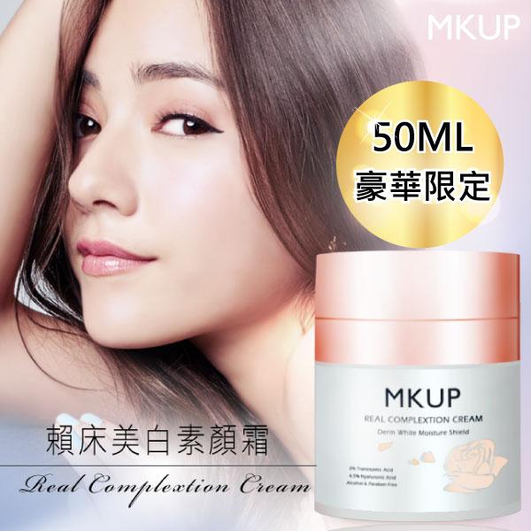 MKUP美咖賴床美白素顏霜(豪華限定版50ML)